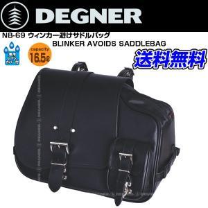 DEGNER NB-69 ウィンカー避けサドルバッグ/BLINKER AVOIDS SADDLEBAG デグナー|kbc-mart