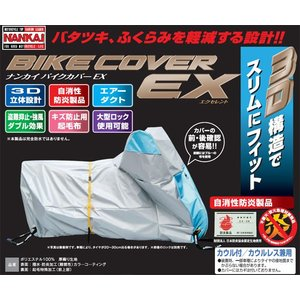 NANKAI/南海部品 バイクカバーEX-4 50cc〜250cc kbc-mart