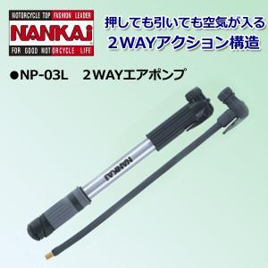 ナンカイ 2WAYエアポンプ ホースアダプター付き NP-03L|kbc-mart