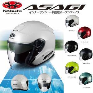 OGK KABUTO/オージーケーカブト ASAGI/アサギ バイク用ジェットヘルメット|kbc-mart
