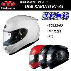 OGKkabuto RT-33 バイク用フルフェイスヘルメット 4カラー|kbc-mart