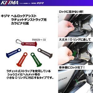KIJIMA/キジマ ヘルロックアシスト ラチェットチンストラップ用|kbc-mart