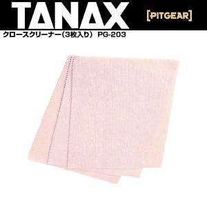 TANAX PITGEAR クロースクリーナー(3枚入り) PG-203 タナックス ピットギア|kbc-mart