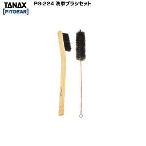 TANAX PITGEAR 洗車ブラシセット PG-224 タナックス ピットギア|kbc-mart