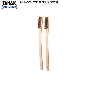 TANAX PITGEAR サビ取りブラシセット PG-225 タナックス ピットギア|kbc-mart