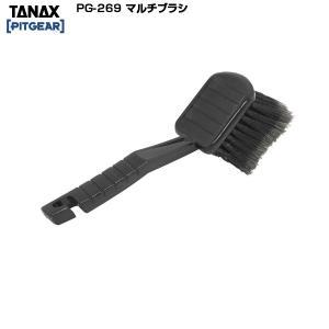 TANAX PITGEAR マルチブラシ PG-269 タナックス ピットギア|kbc-mart