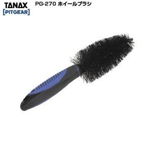 TANAX PITGEAR ホイールブラシ PG-270 タナックス ピットギア|kbc-mart