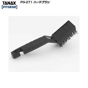 TANAX PITGEAR ハードブラシ PG-271 タナックス ピットギア|kbc-mart