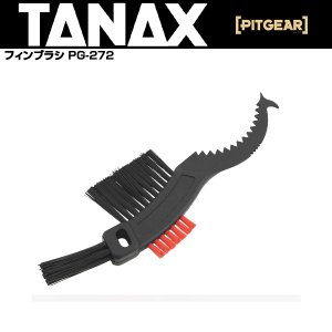 TANAX PITGEAR フィンブラシ PG-272 タナックス ピットギア|kbc-mart