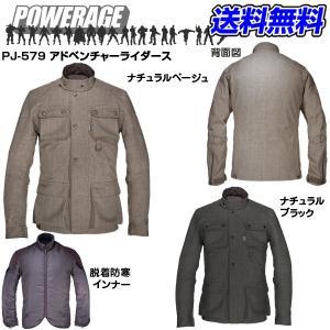POWERAGE PJ-579 アドベンチャーライダース パワーエイジ|kbc-mart