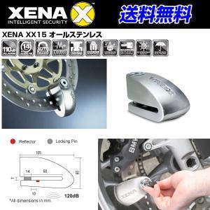 XENA/ゼナ ディスクロックアラーム XX15|kbc-mart