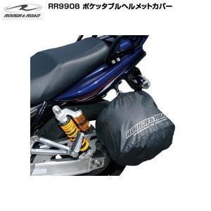 ROUGH&ROAD RR9908 ポケッタブルヘルメットカバー ラフアンドロード|kbc-mart