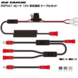 RS TAICHI RSP041 e-Heat 12V Power Supply Cable Set 12V 車両接続 ケーブルセット アールエスタイチ|kbc-mart