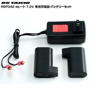 RS TAICHI RSP042 e-HEAT Battery& Chrager SET 7.2V 専用充電器・バッテリーセット アールエスタイチ