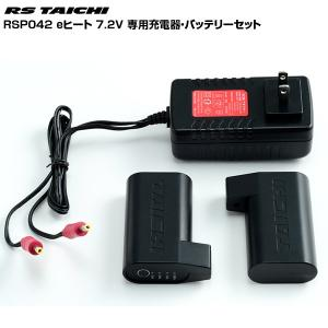 RS TAICHI RSP042 e-HEAT Battery & Chrager SET 7.2V 専用充電器・バッテリーセット アールエスタイチ|kbc-mart