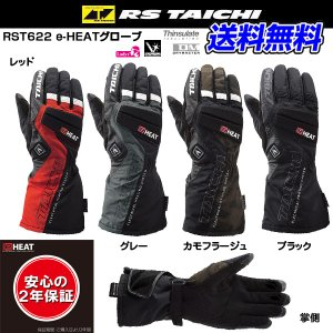 RS TAICHI RST622 e-HEAT GLOVE eヒート グローブ アールエスタイチ|kbc-mart
