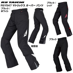 RS TAICHI RSY547 MATRIX OVER PANTS マトリックス オーバー パンツ アールエスタイチ|kbc-mart