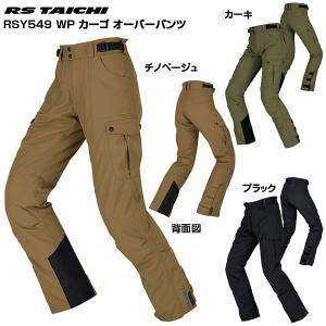 RS TAICHI RSY549 WP CARGO OVER PANTS WP カーゴ オーバーパンツ アールエスタイチ|kbc-mart