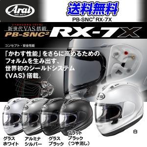 Arai PB-SNC2 RX-7X アールエックスセブンエックス ソリッドモデル フルフェイス アライヘルメット|kbc-mart