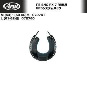 Arai/アライヘルメット RX-7RR5用RR5システムネック
