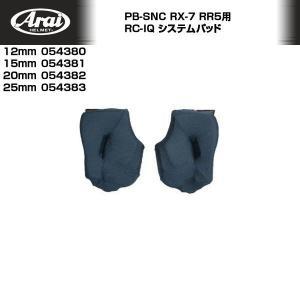 Arai/アライヘルメット RX-7RR5用RC-IQ システムパッド