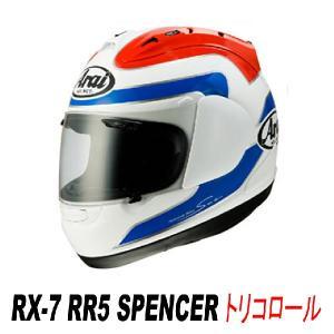 アライ RX-7 RR5 スペンサー トリコロール  SPENCER TRICOLOR フルフェイスヘルメット |kbc-mart|02