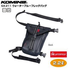 KOMINE SA-211 Waterproof Leg Bag ウォータープルーフレッグバッグ|kbc-mart