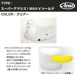 アライ スーパーアドシスI MAX-Vシールド クリアー RX7-RR5、アストロIQ、クアンタムJ対応