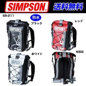 SIMPSON SB-211 ウォータープルーフィングバックパック|kbc-mart
