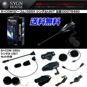 SYGN HOUSE B+COM SB5X ビーコム エスビーファイブエックス シングルユニット 00078490 サインハウス|kbc-mart