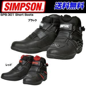 SIMPSON SPB-301 Short Boots シンプソン