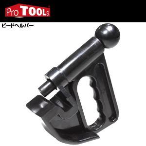 ProTOOLs ビードヘルパー プロツールス|kbc-mart