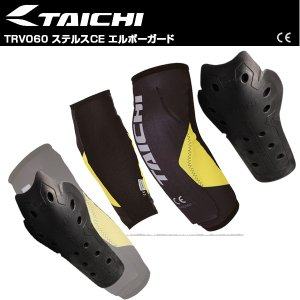 RS TAICHI TRV060 ステルスCE エルボーガード タイチ|kbc-mart