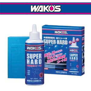 WAKO'S/WAKO'S/ワコーズ SH-Rスーパーハード 未塗装樹脂用耐久コート剤サイズ:150ml|kbc-mart