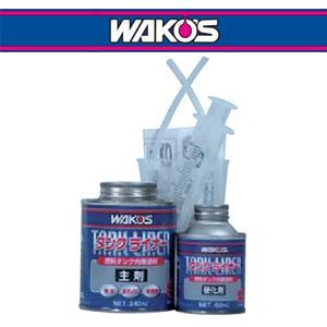 WAKO'S/ワコーズ TALタンクライナー 燃料タンク内面塗料色相:ダークグレー V470|kbc-mart
