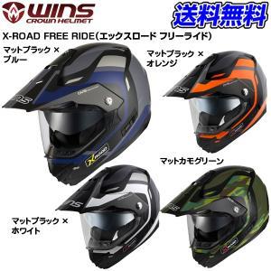 WINS X-ROAD FREE RIDE エックスロード フリーライド バイク用フルフェイスヘルメット ウインズ