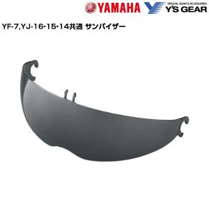 YAMAHA Y'S GEAR YF-7,YJ-16・15・14共通 サンバイザー 907914390000 ヤマハ kbc-mart