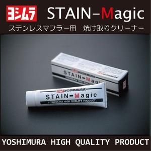 ヨシムラ ステンマジック ステンレスマフラー専用研磨剤120g 919-001-0000|kbc-mart