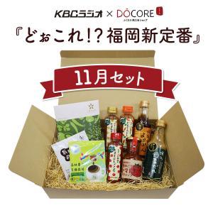『どぉこれ!?福岡新定番』11月セット kbcshop