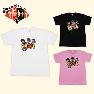 タビ好キ Tシャツ2020|kbcshop