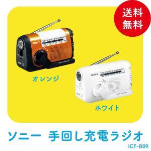 ソニー【ワイドFM対応】手回し充電ラジオ|kbcshop