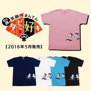 タビ好キTシャツ2016
