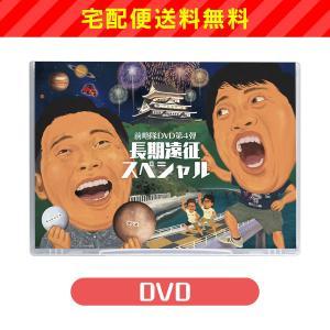 前略隊DVD第4弾【通常版】宅配便送料無料 [M便 1/2]