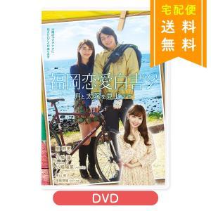 福岡恋愛白書9【宅配便送料無料】 [M便 1/2]|kbcshop