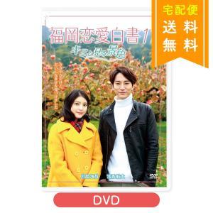 九州朝日放送・KBC・福岡恋愛白書・DVD・Blu-ray・川島海荷・浅香航大・ポイント消化