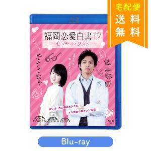 福岡恋愛白書12【宅配便送料無料】 [M便 1/2]|kbcshop