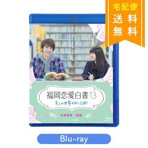 福岡恋愛白書13【宅配便送料無料】 [M便 1/2]|kbcshop