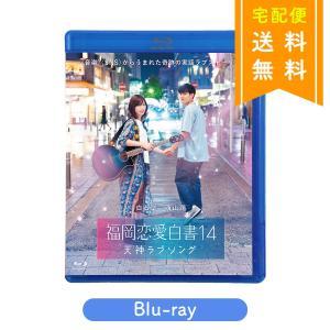 福岡恋愛白書14【宅配便送料無料】 [M便 1/2]