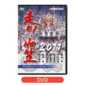 走れ!山笠2011 DVD [M便 1/2]|kbcshop
