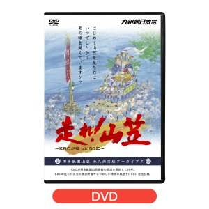 走れ!山笠〜KBCが追った50年〜 DVD [M便 1/2]|kbcshop